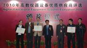 Chinese award ceremony 2010